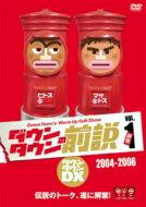 ダウンタウン / ダウンタウンの前説 vol.1 【DVD】