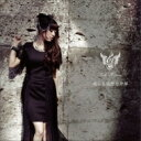 CD+DVD 18%OFF日笠陽子 / 美しき残酷な世界 【初回限定盤】 【CD Maxi】