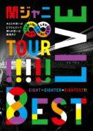 関ジャニ∞ カンジャニエイト / KANJANI∞ LIVE TOUR!! 8EST 〜みんなの想いはどうなんだい? 僕...