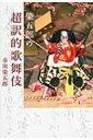 染五郎の超訳的歌舞伎 / 市川染五郎 (七代目) 【本】