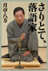さりとて、落語家 / 月亭八方 【本】