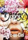 【送料無料】 L'Arc〜en〜Ciel ラルクアンシエル / 20th L'Anniversary WORLD TOUR 2012 THE FI...