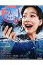 【送料無料】 連続テレビ小説 あまちゃん 1 NHKドラマ・ガイド / 宮藤官九郎 【ムック】