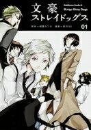 文豪ストレイドッグス 1 カドカワコミックスAエース / 春河35  【コミック】