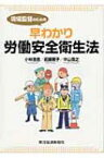 現場監督のための早わかり労働安全衛生法 / 近藤恵子 【本】