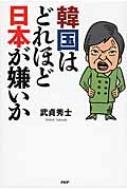 韓国はどれほど日本が嫌いか / 武貞秀士 【単行本】