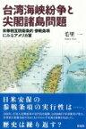 台湾海峡紛争と尖閣諸島問題 米華相互防衛条約参戦条項にみるアメリカ軍 / 毛里一 【本】