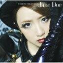 高橋みなみ (AKB48) タカハシミナミ / 《HMVオリジナル特典付》 Jane Doe 【Type A 初回プレス...