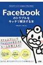 Facebookのトラブルをキッチリ解決する本 / 平野逸平 【単行本】