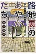 路地裏のあやかしたち 綾櫛横丁加納表具店 メディアワークス文庫 【文庫】