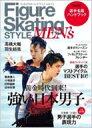 【送料無料】 フィギュアスケートSTYLE MEN's インフォレストムック 【ムック】