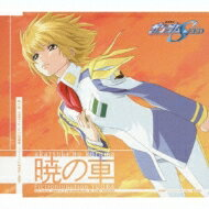 サウンドトラック, TVアニメ Fictionjunction Yuuka SEED CD Maxi