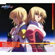 サウンドトラック, TVアニメ Fictionjunction Yuuka SEED DESTINY CD Maxi