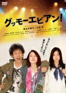 《Loppi(ローソン・ミニストップ)・HMV オリジナル特典付き》 グッモーエビアン! 【DVD】