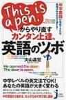 This is a pen.からやり直すカンタン上達、英語のツボ じっぴコンパクト新書 / 大山昌宏 【新書】
