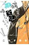 病室で念仏を唱えないでください 1 ビッグコミックス / こやす珠世 【コミック】
