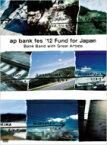 【送料無料】 Bank Band バンクバンド / ap bank fes '12 Fund for Japan (DVD) 【44pブックレット付 3方背BOX仕様】 【DVD】
