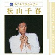 【送料無料】 松山千春 マツヤマチハル / ザ プレミアムベスト 松山千春 【CD】