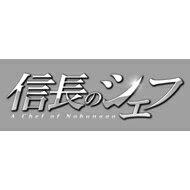 【送料無料】 信長のシェフ Dvd-box 【DVD】