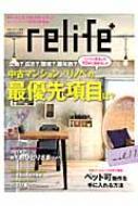 【送料無料】 Relife+ (リライフプラス) Vol.11 【ムック】