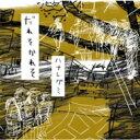 【送料無料】 ハナレグミ / だれそかれそ 【CD】