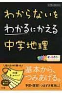 わかるにかえる3中学地理【全集・双書】