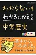 わかるにかえる4中学歴史【全集・双書】