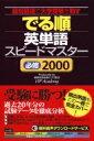 でる順英単語スピードマスター 必修2000 / Vipaca...