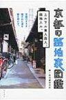 京都の路地裏図鑑 上ル下ル東入西入、路地入ル。 / 路地裏研究所 【本】