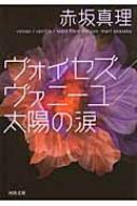 ヴォイセズ / ヴァニーユ / 太陽の涙 河出文庫 / 赤坂真理 【文庫】