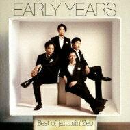 【送料無料】Jammin'Zebジャミンゼブ/アーリーイヤーズ〜ベストオブジャミンゼブ【CD】