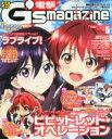 【送料無料】 電撃G's magazine (デンゲキジーズマガジン) 2013年 5月号