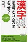 「漢字」間違っているのはどっち? 「2つに1つ」なのにこんなに手こずる! 青春新書PLAYBOOKS / 守誠 【新書】