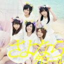 21%OFFAKB48 エーケービー / さよならクロール Type-B 【通常盤 : 生写真1種ランダム封入(全5...