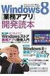 Windows8業務アプリ開発読本 タブレット & クラウド時代のWindowsシステム、どう作る? 【本】