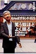 笑う奴ほどよく眠る 吉本興業社長・大崎洋物語 / 常松裕明 【本】