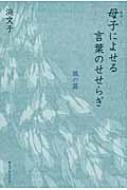 母子によせる言葉のせせらぎ 風の篇 / 浜文子 【本】