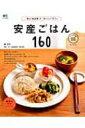 安産ごはん160 / 森洋子(料理研究家) 【ムック】