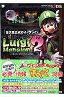 任天堂公式ガイドブック ルイージマンション 2 任天堂公式ガイドブック ワンダーライフスペシャル / 任天堂 【ムック】