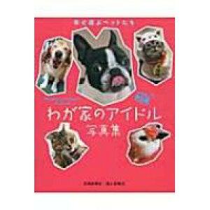Colección de fotos de ídolos de mi hogar Happy pets / Kitaguni Shimbun [Libro]