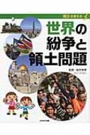 【送料無料】 世界の紛争と領土問題 シリーズ領土を考える / 松竹伸幸 【全集・双書】