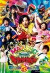 劇場版 獣電戦隊キョウリュウジャー・メイキング(仮) 【DVD】