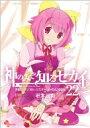 【送料無料】 神のみぞ知るセカイ 22 OVA付き限定版 小学館プラス・アンコミックスシリーズ / ...