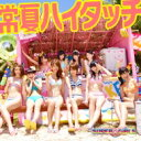 SUPER☆GiRLS スーパーガールズ / 常夏ハイタッチ 【ジャケットB ver.】 【CD Maxi】