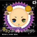 速水奨 / 関俊彦 / 羊でおやすみシリーズvol.32 夢幻の夜に抱かれておやすみ 【CD】