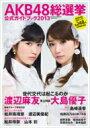 【送料無料】 AKB48 総選挙公式ガイドブック2013 講談社mook / AKB48 エーケービー 【ムック】
