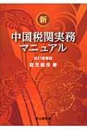 【送料無料】新・中国税関実務マニュアル改訂増補版【単行本】