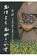 おはようおかえりやす京都六女将の魅せる和のおもてなし / 早内高士 【本】