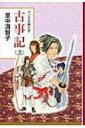 マンガ古典文学 古事記 2 / 里中満智子 【全集・双書】