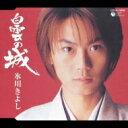 氷川きよし ヒカワキヨシ / 白雲の城 / あの子は行っちゃった 【CD Maxi】